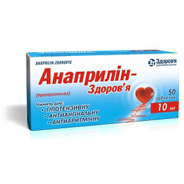 АНАПРИЛИН тбл. 0,01г N50