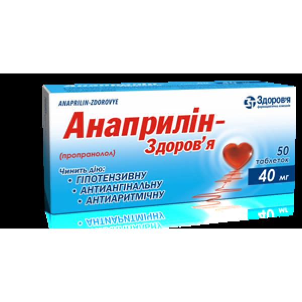 АНАПРИЛИН тбл. 0,04г N50