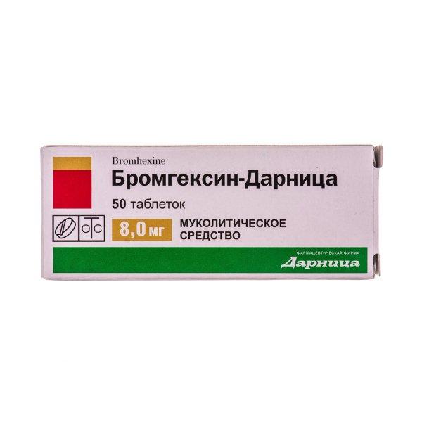 БРОМГЕКСИН-ДАРНИЦА тбл. 0.008г N50