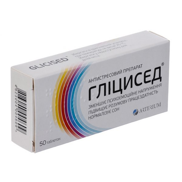ГЛИЦИСЕД-КМП тбл. 0,1г N50