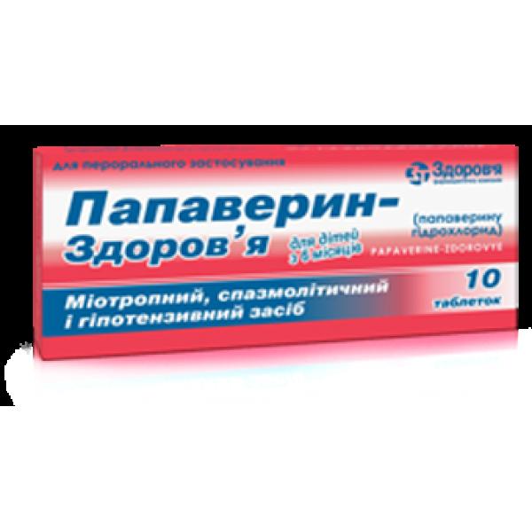 ПАПАВЕРИНА ГИДРОХЛОРИД тбл. 0,01г N10