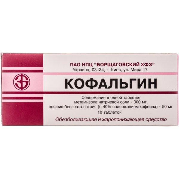 КОФАЛЬГИН тбл. N10