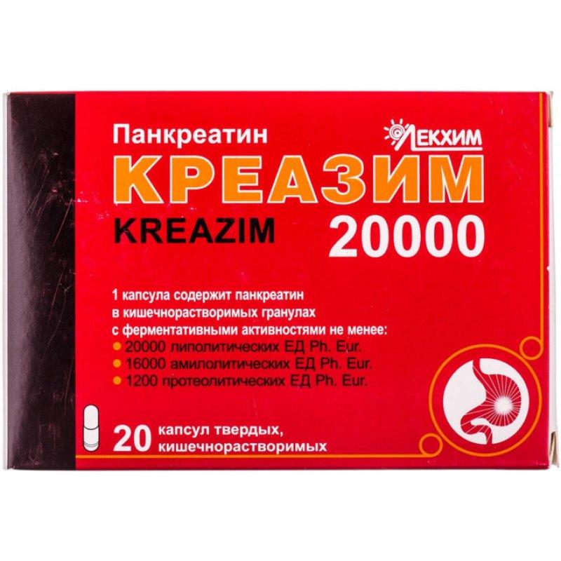 КРЕАЗИМ 20000 капс. N20