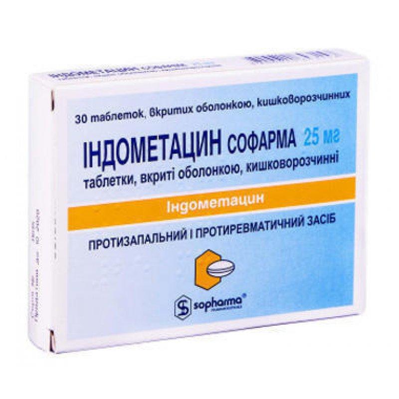 ИНДОМЕТАЦИН тбл. 0,025г N30