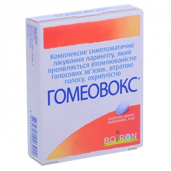ГОМЕОВОКС тбл. N60