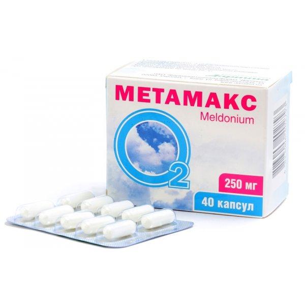 МЕТАМАКС капс. 250мг N40  (МИЛДРОНАТ)