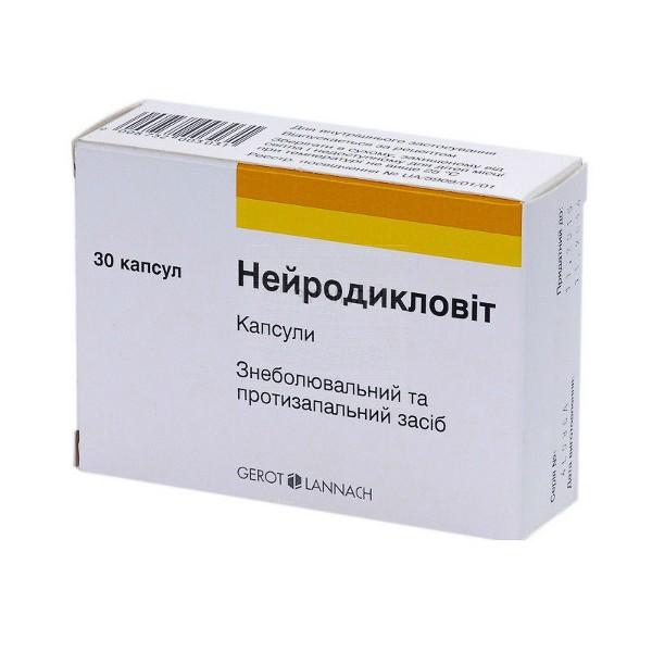 НЕЙРОДИКЛОВИТ капс. N30
