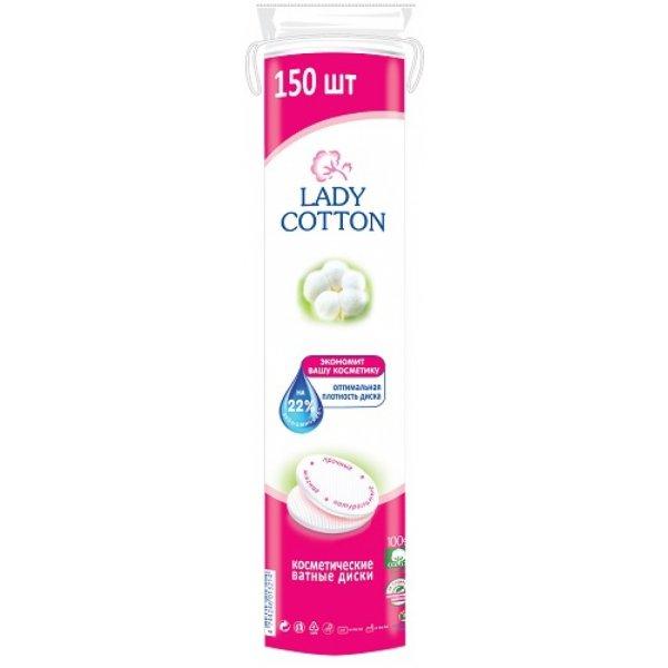 Lady Cotton Диски ватные косметические 150шт