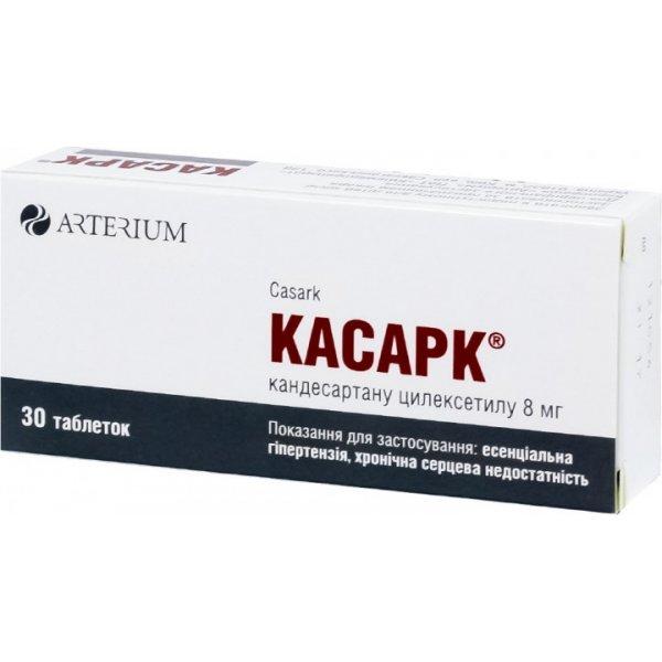 КАСАРК тбл. 8мг N30 (Кандесар)