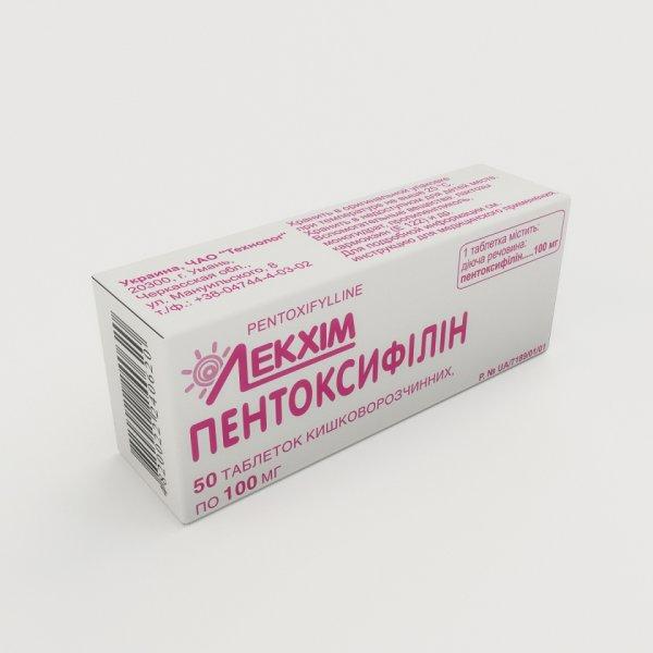 ПЕНТОКСИФИЛИН тбл. 0,1г N50