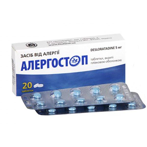 АЛЕРГОСТОП табл. 5 мг N20