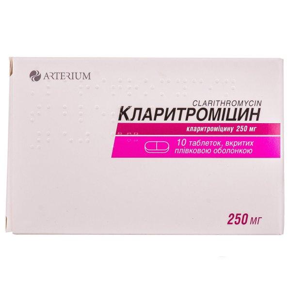 КЛАРИТРОМИЦИН  табл. 250 мг N10