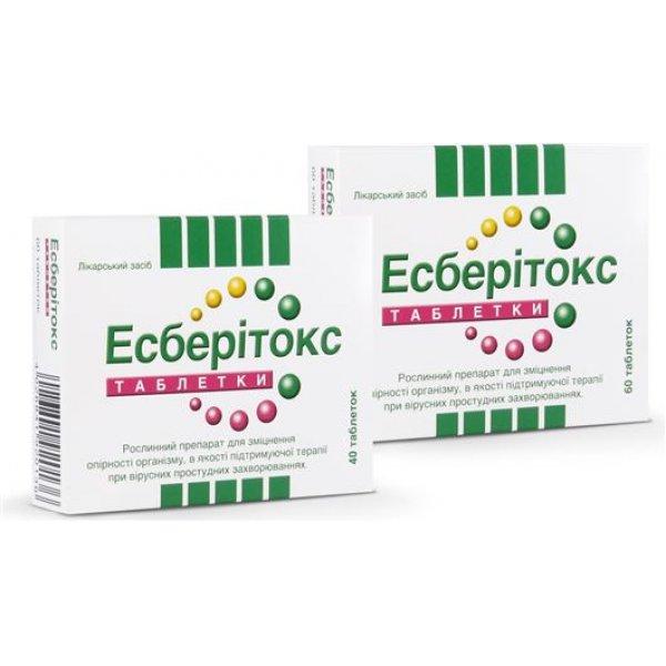 ЭСБЕРИТОКС табл. 3,2 мг N60