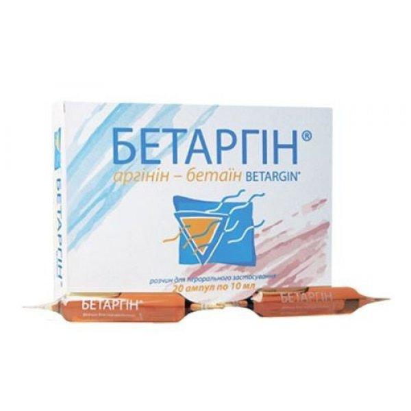 БЕТАРГИН(ЦИТРАРГИНИН) амп. 10мл N20