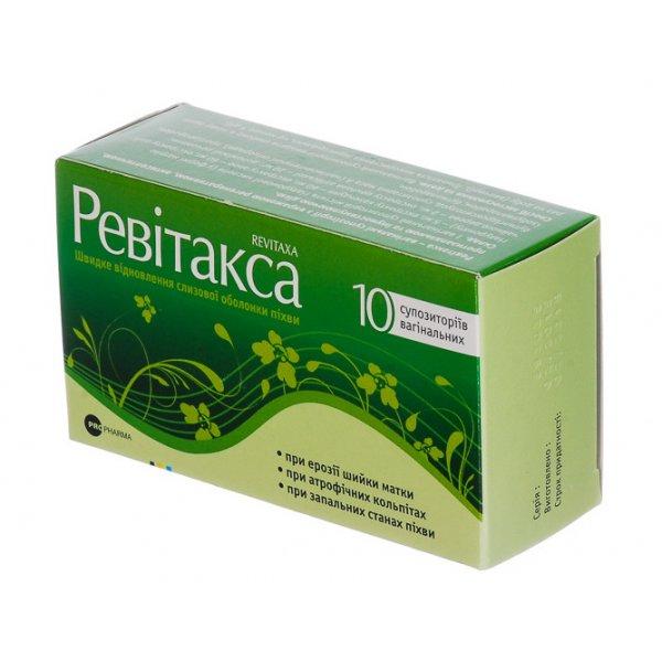 РЕВИТАКСА  супп. вагин.  N10