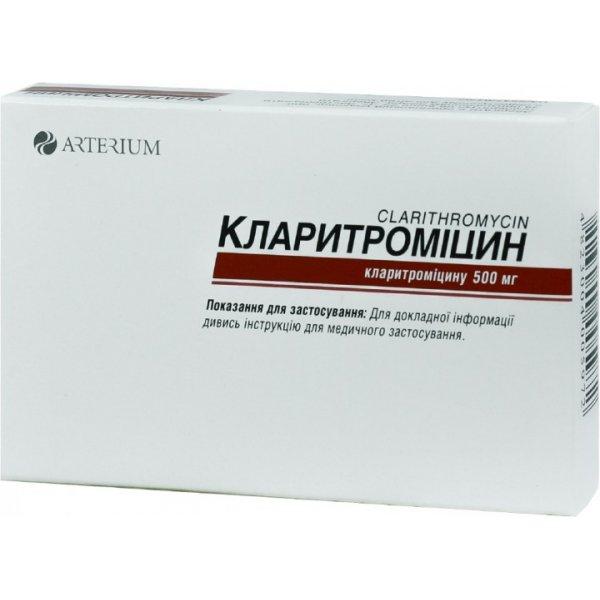 КЛАРИТРОМИЦИН табл.п/о 500 мг N10