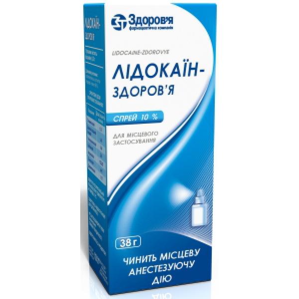 ЛИДОКАИН-ЗДОРОВЬЕ спрей д/местн.прим. 10% фл. 38г