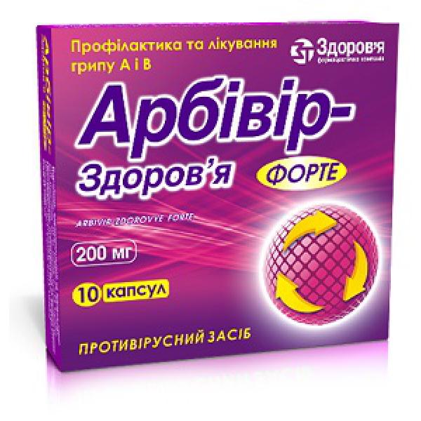 АРБИВИР-ЗДОРОВЬЕ ФОРТЕ капс.200мг N10