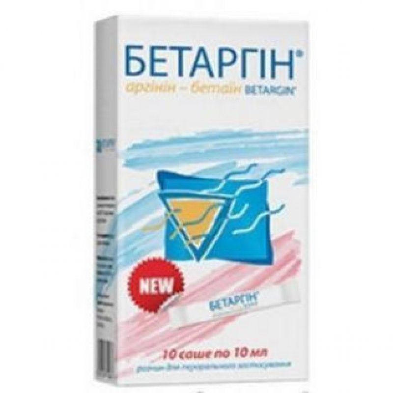 БЕТАРГИН р-р 10мл саше  N10