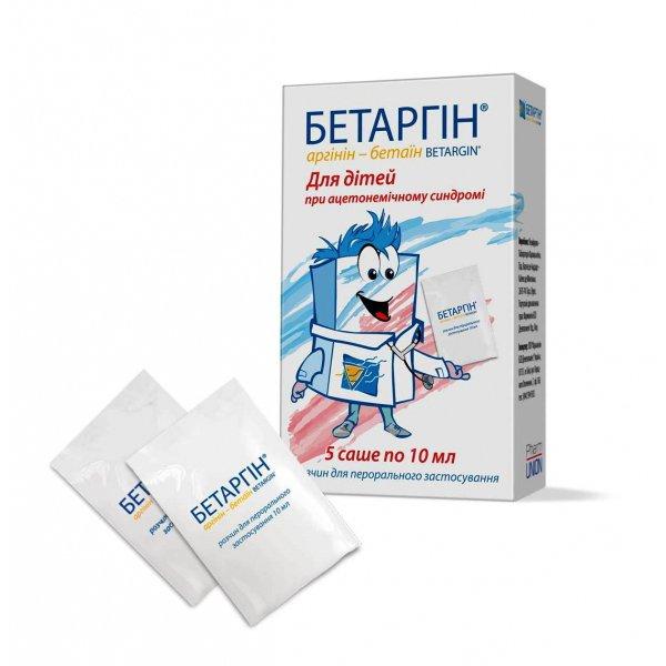 БЕТАРГИН для детей саше 10мл №5
