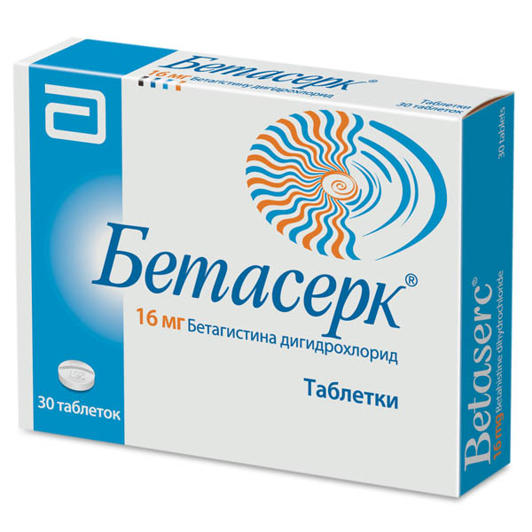 БЕТАСЕРК тбл. 16мг N30