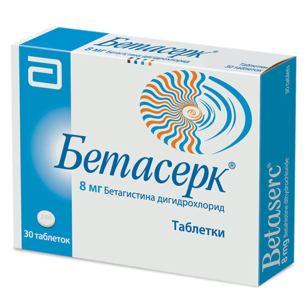 БЕТАСЕРК тбл. 8мг N30