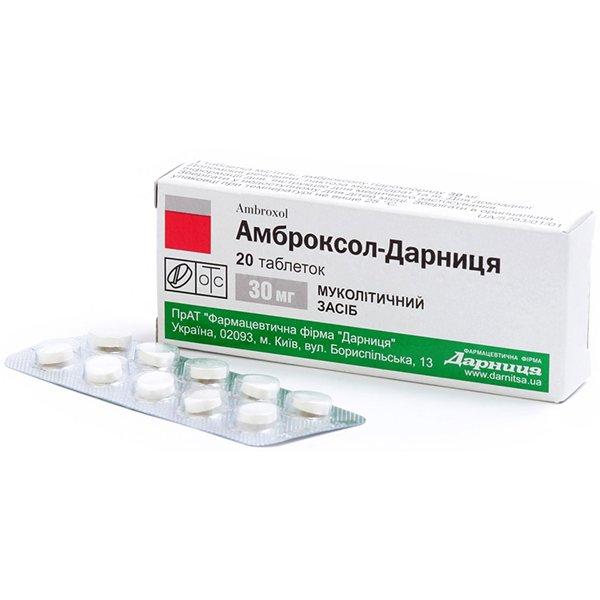 АМБРОКСОЛ  тбл. 0,03г N20 Дарница
