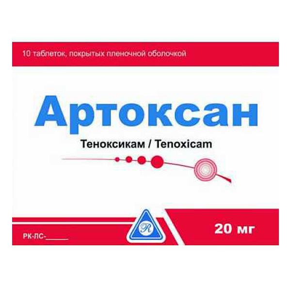 АРТОКСАН  табл.20 мг №10