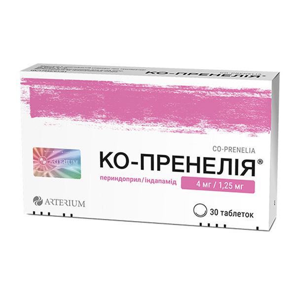 КО-ПРЕНЕЛИЯ  тбл. 4мг/1,25мг N30