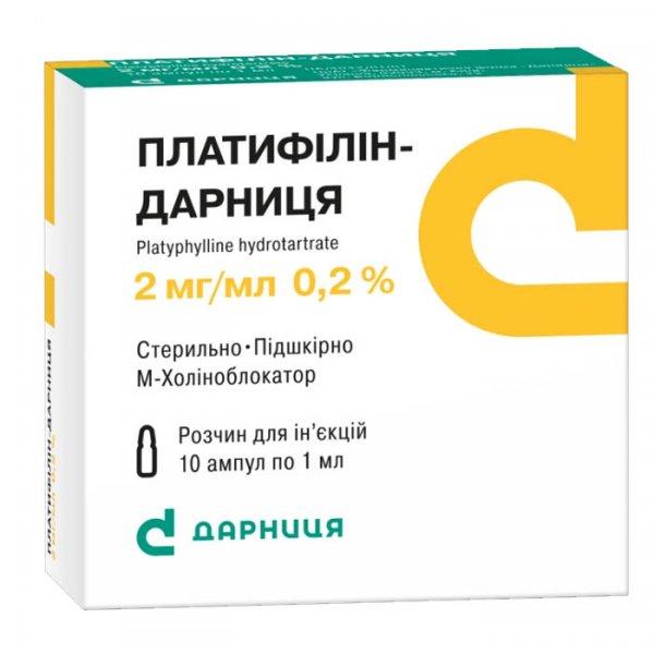 ПЛАТИФИЛЛИНА ГИДРОТАРТРАТ амп. 0,2% 1мл N10 Дарница