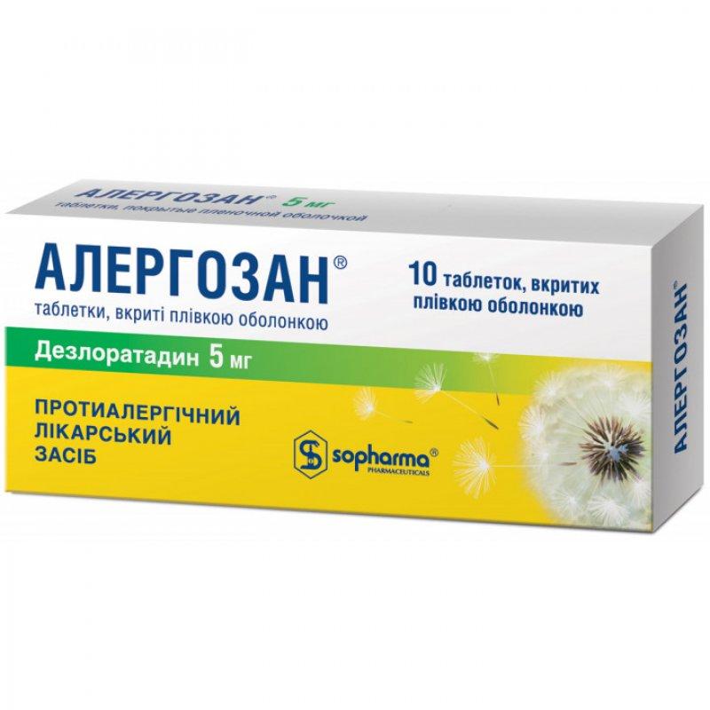 АЛЕРГОЗАН  тбл. 5мг N10