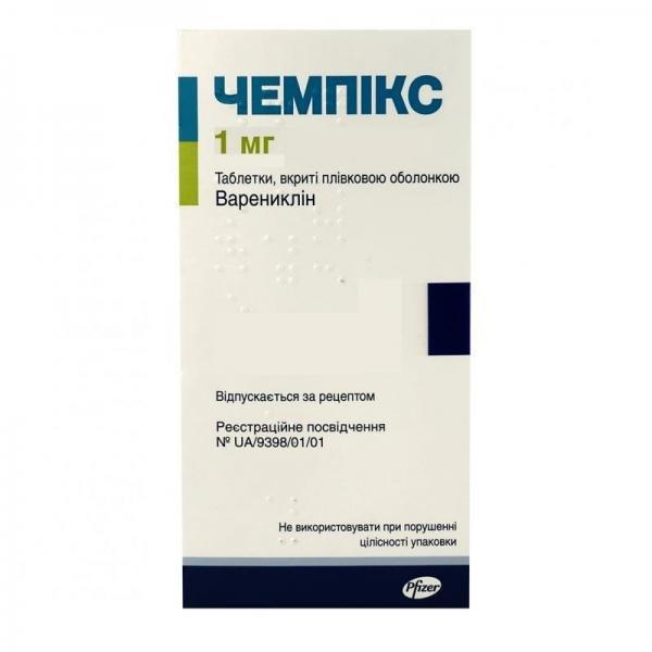 ЧЕМПИКС 1 мг  табл. N28