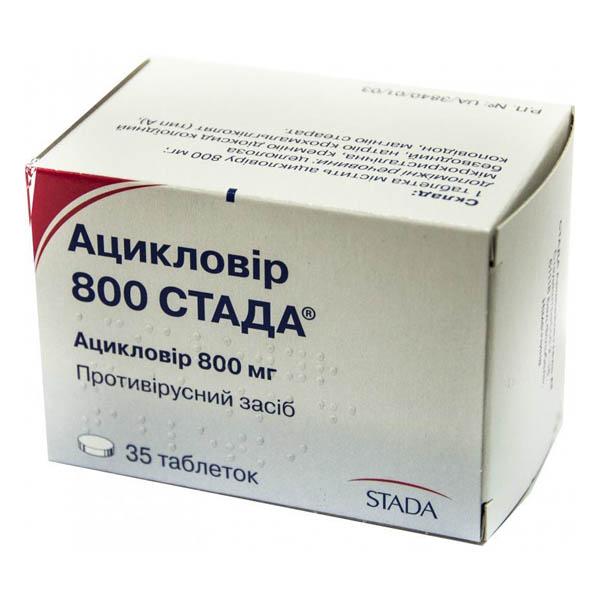 АЦИКЛОВИР 800 СТАДА тбл. 800мг N35