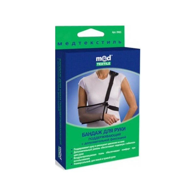 Бандаж для руки поддерживающий с дополнительной фиксацией (черный), размер M