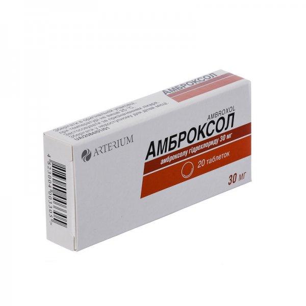 АМБРОКСОЛ-КМП тбл. 0,03г N20