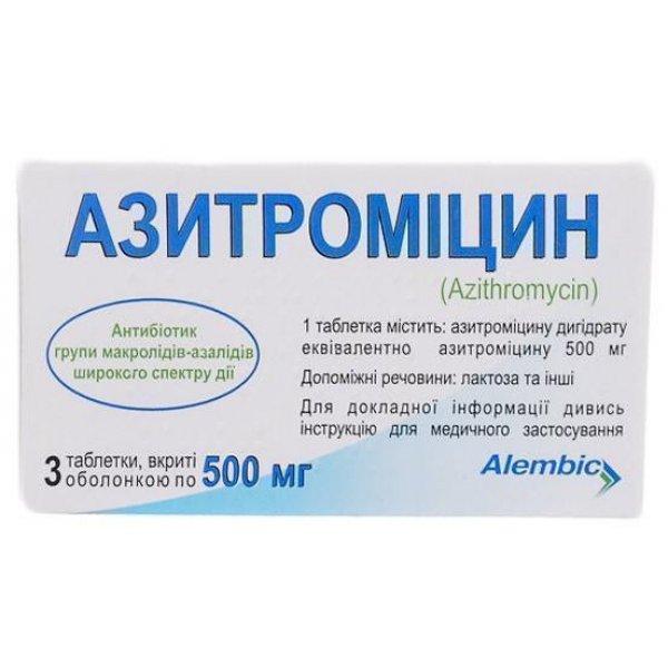 АЗИТРОМИЦИН капс.500мг  N3