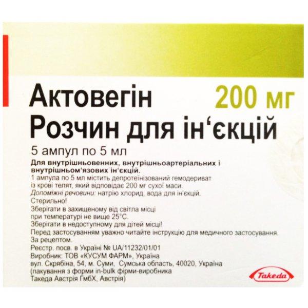 АКТОВЕГИН амп. 200мг 5мл N5