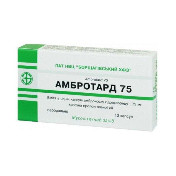 АМБРОТАРД капс. 75мг N10 (Лазолван ретард)