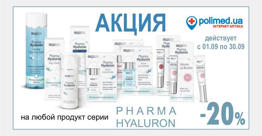 banner_847x440_2019_september_pharmahilauron