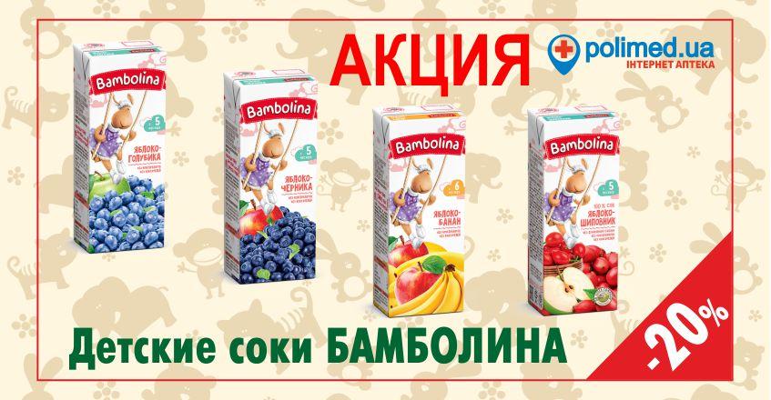 banner_847x440_2020_march_v17_bambolina_20