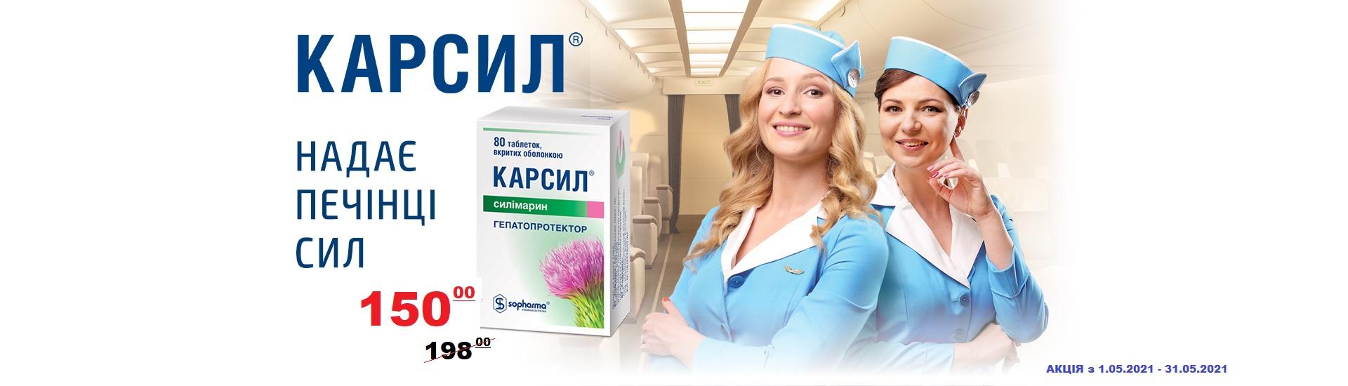 polimed_karsil